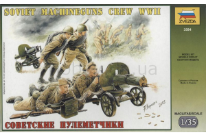 Soviet Machineguns with Crew (1:35) - 3584